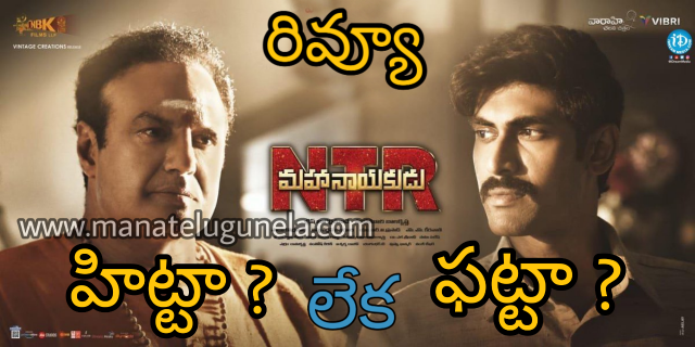 NTR Mahanayakudu review