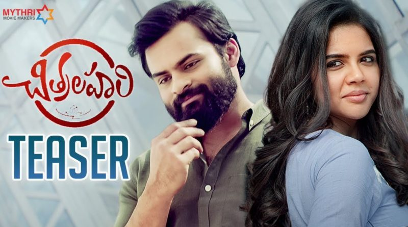 Chitralahari Movie Teaser, Chitralahari Teaser, Chitralahari Review, Chitralahari Telugu Movie, Manatelugunela, Sai Dharam Tej Chitralahari Movie Teaser, Sai Dharam Tej Chitralahari Movie Lyrical Videos, Sai Dharam Tej Chitralahari Movie, Kalyani Priyadarshan Chitralahari Movie, Nivetha Pethuraj Chitralahari ,