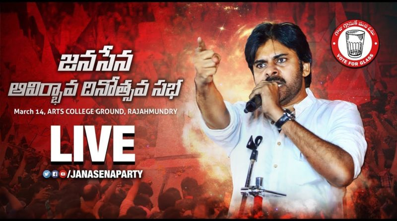 JanaSena Party 5th Formation Day, Janasena
