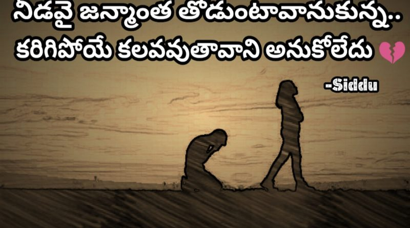 top 10 love quotes in telugu,