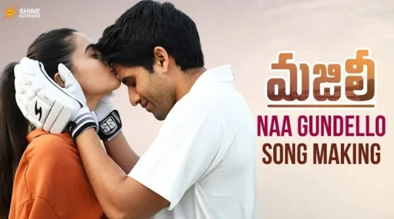 Majili Movie HD Video Songs, Majili Movie Lyrical Videos, Majili Movie Review, Majili Telugu Lyricals, Majili Mp3 songs,Naa Gundello Song Making Video, Naga Chaitanya Majili trailer, Majili Theatrical Trailer, Naa Gundello Song from Majili,