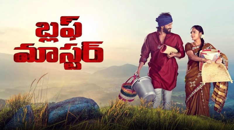 bluff master telugu full movie, bluff master telugu movie, bluff master full movie, telugu new movies, 2019 telugu movies, 2019 telugu full movies, telugu full movies, telugu 2019 new movies, bluff master new movie, bluff master movie, Mana Telugu Nela,