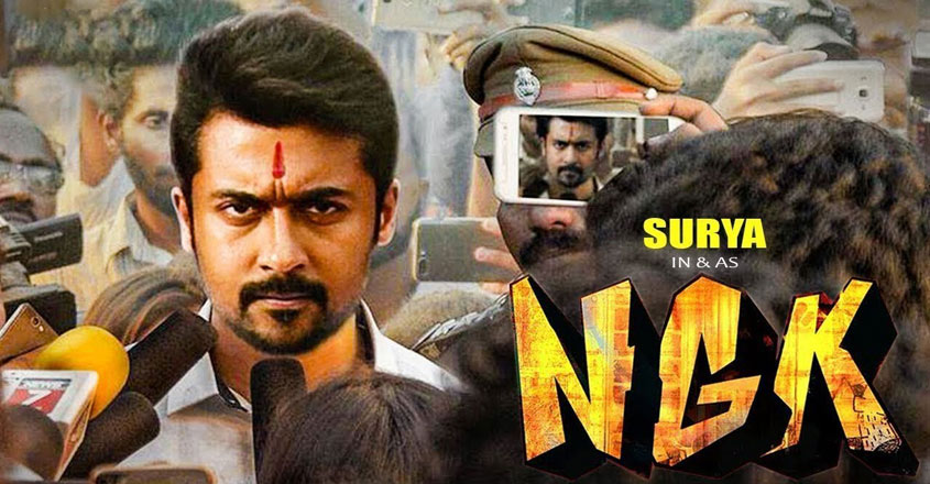 Mana telugu nela, NGK full movie download, NGK full movie download in telugu, NGK full movie in telugu, NGK full movie online watch, ngk movie download, NGK movie download tamilrockers, NGK Preview in Tamil, NGK Preview in Telugu, NGK review, NGK Review and Rating, NGK tamil movie download tamilrockers, NGK tamilrockers, Surya NGK movie cast and crew, Surya NGK Review